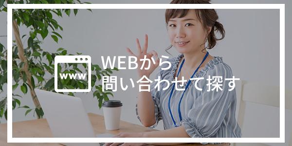 WEBから問い合わせて探す
